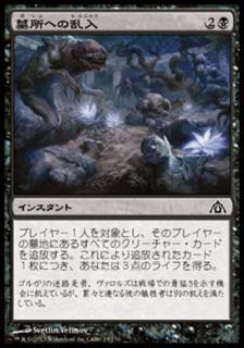 墓所への乱入/Crypt Incursion