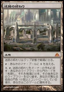 迷路の終わり/Maze's End