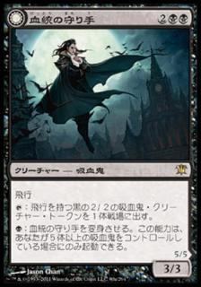 血統の守り手/Bloodline Keeper
