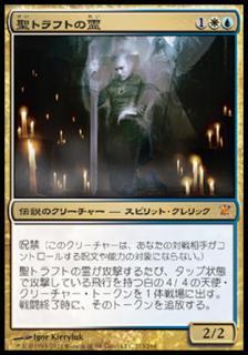 聖トラフトの霊/Geist of Saint Traft