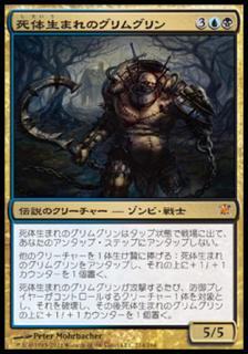 死体生まれのグリムグリン/Grimgrin, Corpse-Born