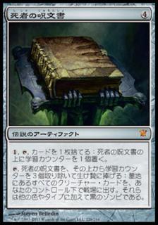 死者の呪文書/Grimoire of the Dead