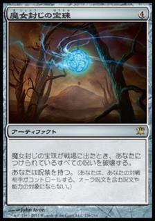 魔女封じの宝珠/Witchbane Orb