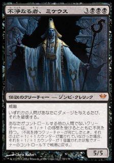 不浄なる者、ミケウス/Mikaeus, the Unhallowed