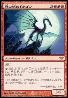 月の帳のドラゴン/Moonveil Dragon