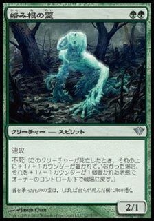 絡み根の霊/Strangleroot Geist