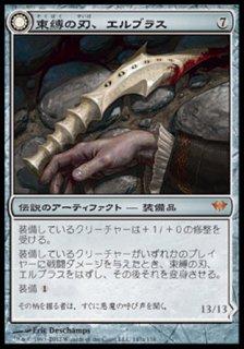 束縛の刃、エルブラス/Elbrus, the Binding Blade