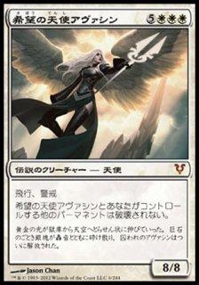 希望の天使アヴァシン/Avacyn, Angel of Hope