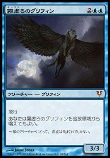 霧虚ろのグリフィン/Misthollow Griffin