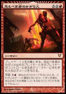 忌むべき者のかがり火/Bonfire of the Damned