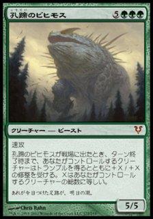 孔蹄のビヒモス/Craterhoof Behemoth