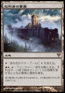 処刑者の要塞/Slayers' Stronghold