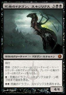 荒廃のドラゴン、スキジリクス/Skithiryx, the Blight Dragon