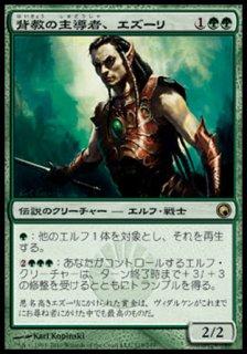 背教の主導者、エズーリ/Ezuri, Renegade Leader