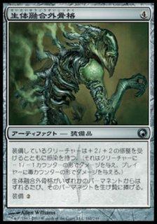 生体融合外骨格/Grafted Exoskeleton