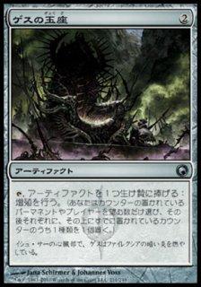 ゲスの玉座/Throne of Geth