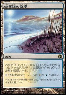 金属海の沿岸/Seachrome Coast