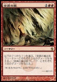 金屑の嵐/Slagstorm