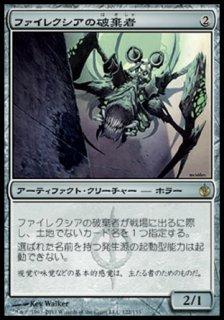 ファイレクシアの破棄者/Phyrexian Revoker