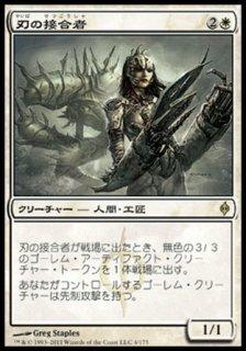 刃の接合者/Blade Splicer