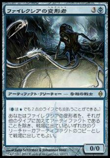 ファイレクシアの変形者/Phyrexian Metamorph