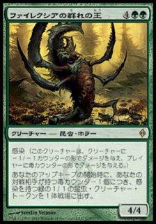 ファイレクシアの群れの王/Phyrexian Swarmlord