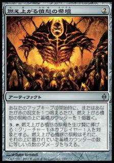 燃え上がる憤怒の祭殿/Shrine of Burning Rage