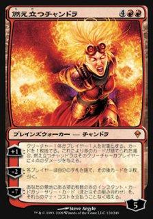 燃え立つチャンドラ/Chandra Ablaze
