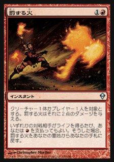 罰する火/Punishing Fire