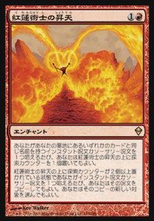 紅蓮術士の昇天/Pyromancer Ascension