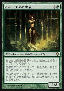 ムル・ダヤの巫女/Oracle of Mul Daya