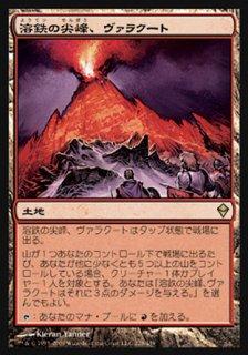 溶鉄の尖峰、ヴァラクート/Valakut, the Molten Pinnacle