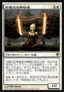 石鍛冶の神秘家/Stoneforge Mystic
