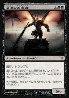 深淵の迫害者/Abyssal Persecutor