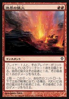 焼尽の猛火/Searing Blaze