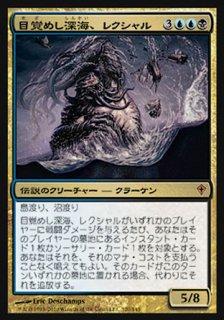 目覚めし深海、レクシャル/Wrexial, the Risen Deep