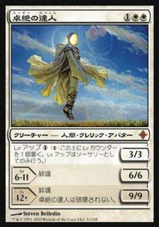 卓絶の達人/Transcendent Master