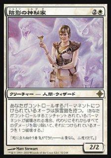 陰影の神秘家/Umbra Mystic
