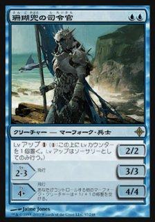 珊瑚兜の司令官/Coralhelm Commander