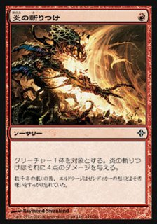 炎の斬りつけ/Flame Slash