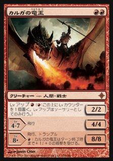 カルガの竜王/Kargan Dragonlord