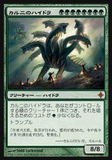 カルニのハイドラ/Khalni Hydra