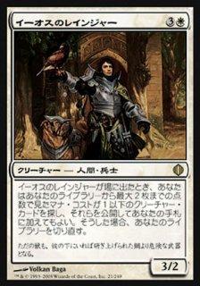 イーオスのレインジャー/Ranger of Eos