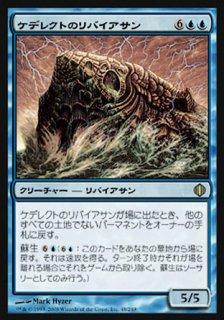 ケデレクトのリバイアサン/Kederekt Leviathan