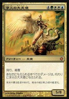 浄火の大天使/Empyrial Archangel