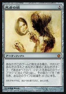 死者の鏡/Lich's Mirror