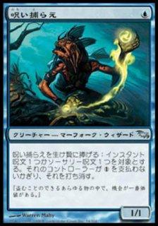呪い捕らえ/Cursecatcher