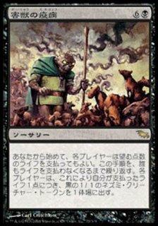 害獣の疫病/Plague of Vermin