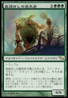 森滅ぼしの最長老/Woodfall Primus