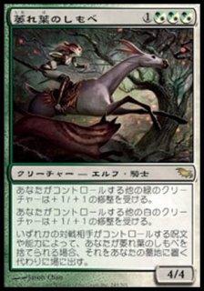 萎れ葉のしもべ/Wilt-Leaf Liege